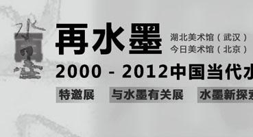从水墨到再水墨——2000~2012年以来的中国当代水墨艺术