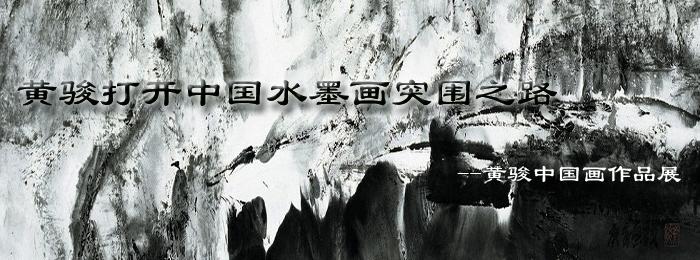 黄骏中国画作品展