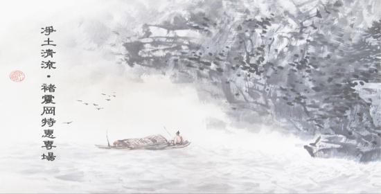 2015书画作品特价酬宾·夏季第二期——净土清流·褚震冈专场