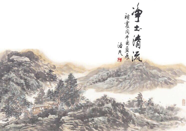 """""""净土清流""""——褚震冈中国画展"""